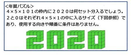 2020nenga_ryu.jpg