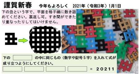 2021nenga_yk.jpg