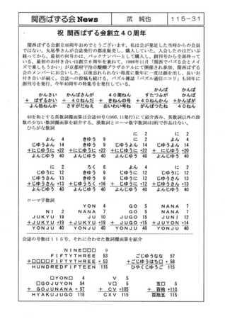 kaishi115.jpg